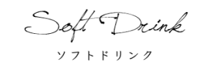 ソフトドリンク