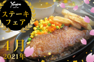 steak fair image