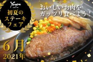 steakfair_top6