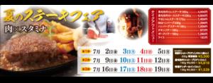 steakfair7