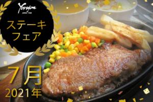 steakfair_top7