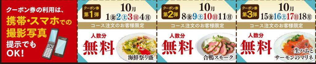 ステーキフェア10月分_coupon