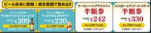 ステーキフェア10月分_coupon2